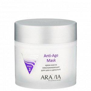 ARAVIA Professional Крем-маска омолаживающая для шеи и декольте 300 мл