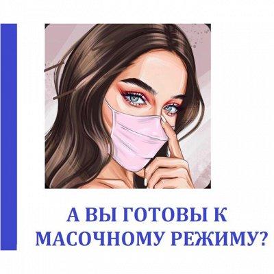 Tete, Sesderma, Hempz, АLotan - много нового — маски защитные уп 50шт 990р — Бахилы и маски
