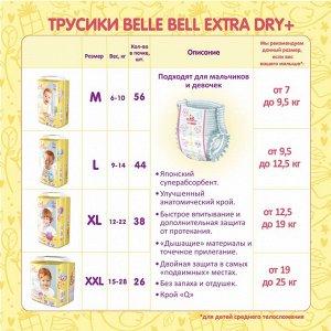 "ТРУСИКИ Belle-Bell ""EXTRA DRY +""L44 9-14 кг"