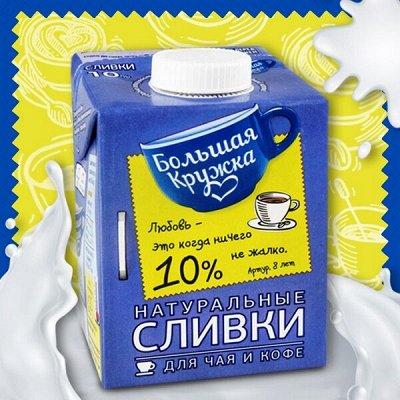 """Экспресс! Тушенка по ГОСТу! Новое поступление! — """"Большая кружка"""" сливки, молочные коктейли, молоко — Молоко и сливки"""