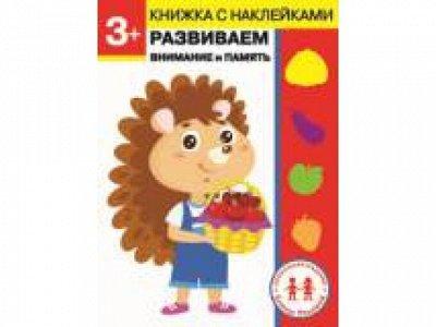 Книжки малышам и школьникам2 — 0 - 3 года обучение, раскраски, творчество, аппликации — Детская художественная литература