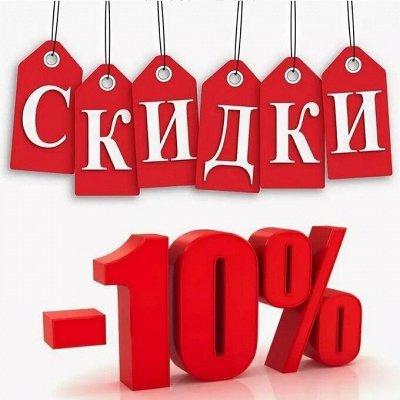 Азбука Домашнего Уюта! Легкая уборка -Идеальный Результат — Любимая Десяточка - все по 10 рублей! — Для дома
