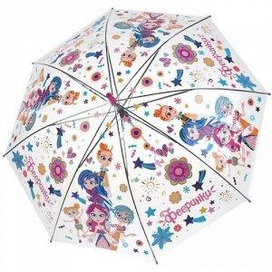 """Зонт детский """"Играем вместе"""" Фееринки, прозрачный , д.50 см, со свистком"""
