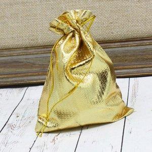 Подарочный мешочек золотистый (9*12 см)