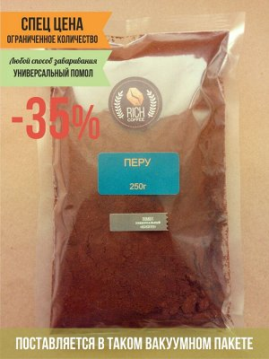 Кофе молотый. Перу SHB, 250г