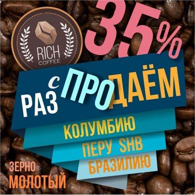Настоящий свежий кофе «Рич Кофе»