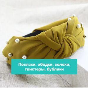 Модная бижутерия Vel*Vett — классные новинки — Повязки Ободки Солохи Твистеры Бублики