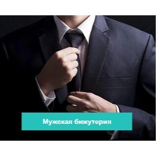 Модная бижутерия Vel*Vett — классные новинки — Мужская бижутерия — Запонки
