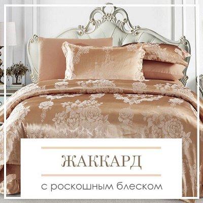 🔥 Весь Домашний Текстиль!!! 🔥 От Турции до Иваново! 🌐 — Роскошные Жаккардовые комплекты и комплекты с вышивкой — Праздники