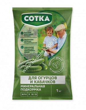 """Удобрение Антей """"Для огурцов и кабачков"""" 1 кг"""