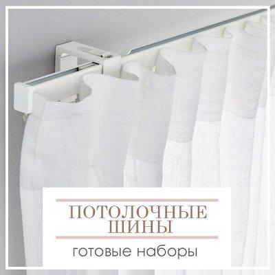 🔥 Весь Домашний Текстиль!!! 🔥 От Турции до Иваново! 🌐 — Потолочные шины (готовые наборы) — Отделка для стен и потолков
