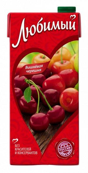 Напиток сокосодержащий Любимый Яблоко-Вишня-Черешня осветленный 1.93л