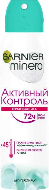 Дезодорант-спрей Активный контроль, ТермоЗащита, для женщин, 150 мл
