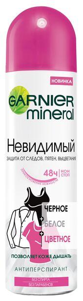 Невидимый дезодорант-спрей Черное, белое, цветное 150 мл