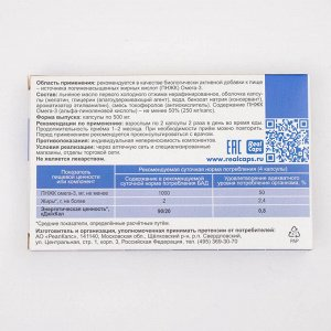 Льняное масло первого холодного отжима, 30 капсул по 500 мг.