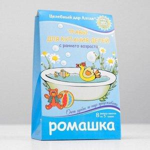 Травы для купания детей с раннего возраста «Целебный дар Алтая», ромашка, 8 фильтр-пакетов по 5 г