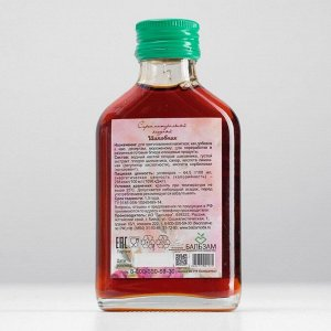 Сироп натуральный ягодный «Шиповник» Целебный Дар Алтая, флакон, 100 мл