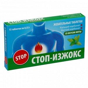 Леденцы от изжоги «Стоп-изжокс» со вкусом мяты, 15 шт.