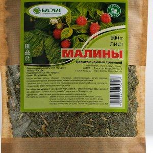 """Напиток чайный """"Малины лист"""", при простуде и ангине, 100г"""