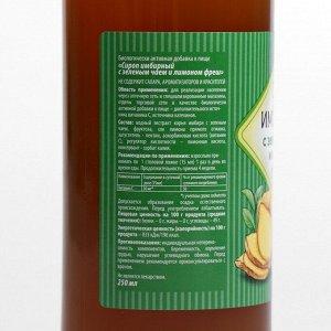 Сироп имбирный с зелёным чаем и лимоном фреш с витамином С, 250 мл