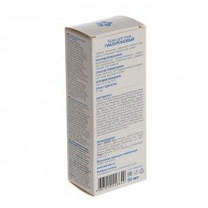 Гиалуроновый крем для лица Caviale, 50 мл