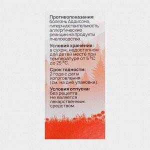 Трутневое молочко + витамин С, прополис, имбирь (30 таблеток по 500 мг)