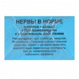 Нервы в норме (Успокаивающий), ф/п, 20 шт, кор.