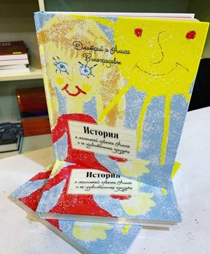 Дмитрий и Алиса Виноградовы История о маленькой девочке Алисе и ее удивительных друзьях