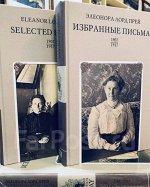 Элеонора Прей Избранные письма в трёх томах. Тома 1 и 2.
