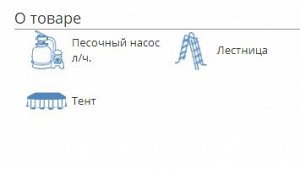 Каркасный прямоугольный бассейн+песочн.фил-нас 5678/ч,+ тент+ лестница,+диспенсер