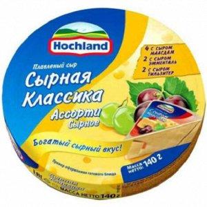 Сыр плавл.Хохланд 140г ассорти сырное сегмент.в фольге 1х15