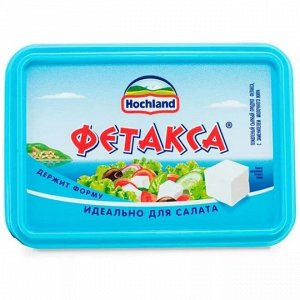 Сыр плавленый Фетакса Хохланд 400г в ванночке 1х8