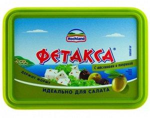 Сыр плавленый Фетакса Хохланд 200г с маслинами в ванночке 1х16