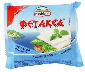 Сыр Фетакса Хохланд 150г для тостов 1х18