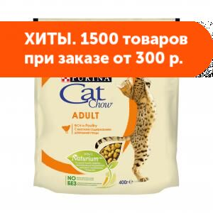 Cat Chow Adult сухой корм для кошек Домашняя птица 400гр АКЦИЯ!
