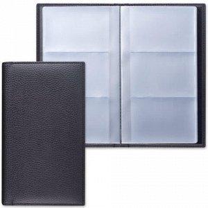 "Визитница трехрядная BRAUBERG ""Favorite"", на 144 визитки, под фактурную кожу, черная, 231655"