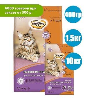 Мнямс Hairball&Indoor Adult сухой корм для домашних кошек для выведения комков шерсти из желудка с ягненком1,5 кг