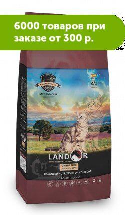 Landor Grain Free Hairbool&Weight control сухой корм для кошек Контроль веса и образования комочков шерсти Ягненок 2кг