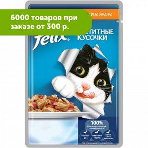Felix Аппетитные кусочки влажный корм для кошек Курица+Томат в желе 85гр пауч АКЦИЯ!