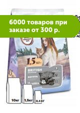Karmy Kitten British Shorthair сухой корм для котят породы Британская короткошерстная Индейка 1,5кг