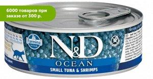 Farmina N&D Cat Ocean влажный корм для кошек Тунец, треска и креветка 80гр