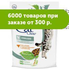 Cat Chow Sterilised сухой корм для стерилизованных кошек 400гр АКЦИЯ!