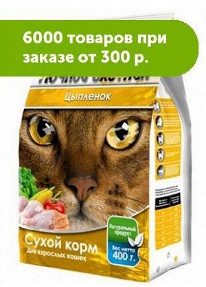 Ночной охотник сухой корм для кошек Цыпленок 400гр