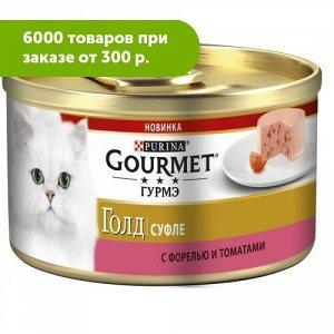 Gourmet Gold влажный корм для кошек Суфле Форель+Томат 85гр консервы АКЦИЯ!