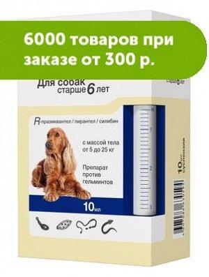 Празител Особый суспензия с лечебной и профилактической целью при нематодозах и цестодозах для собак 5-25кг старше 6 лет 10мл