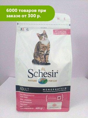 Schesir Adult Cat Monoprotein with Ham сухой корм для кошек с Ветчиной 400г