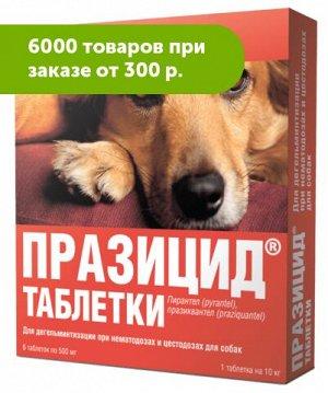 Празицид таблетки для лечения и профилактики заражения основными видами круглых и ленточных гельминтов для собак 6шт/уп