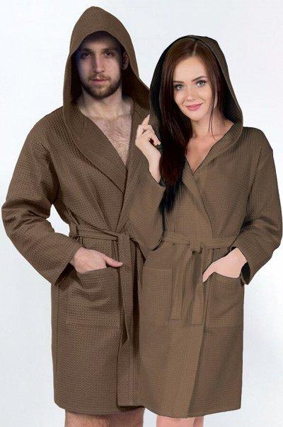 Яркий Трикотаж для всей семьи 57! — Мужчинам. Домашняя одежда. Халаты — Одежда для дома