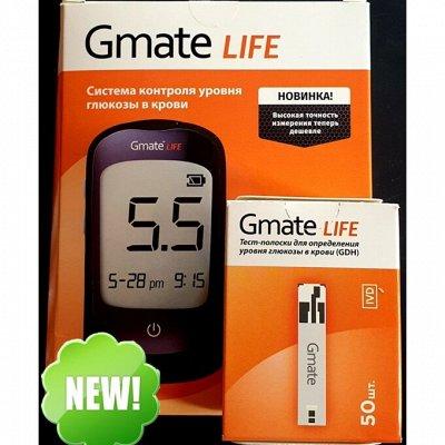 Глюкометры Gmate Life и тест-полоски нового поколения!