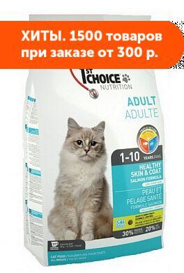 1'st Choice Healthy Skin&Coat сухой корм для кошек для здоровья кожи и шерсти с Лососем 5,44кг